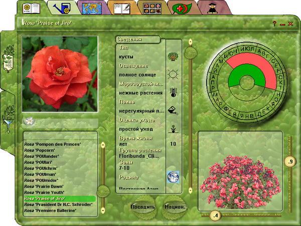 программа садовод скачать бесплатно - фото 10