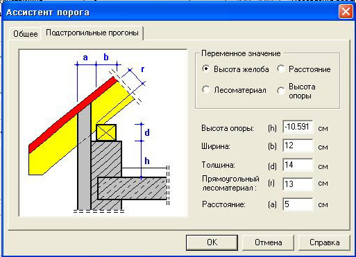 проектирование домов расчеты. программа для расчета крыши.