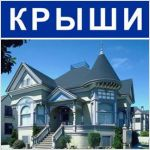 <a href=http://steps.ru/product/cd.php?id=258>Крыши</a>