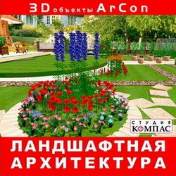 3D объекты ArCon. Ландшафтная архитектура