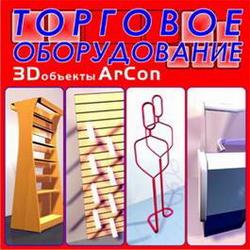 3D объекты ArCon. Торговое оборудование