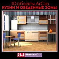 3D объекты ArCon. Кухни и обеденные зоны