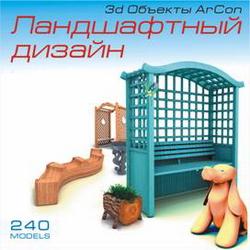 3D объекты ArCon. Ландшафтный дизайн