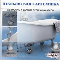 3D объекты ArCon. Итальянская сантехника