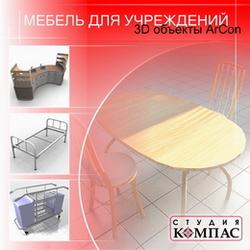 3D объекты ArCon. Мебель для учреждений