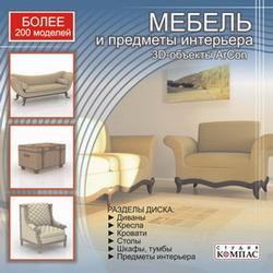3D объекты ArCon. Мебель и предметы интерьера