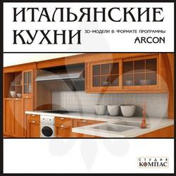 3D модели ArCon. Итальянские кухни