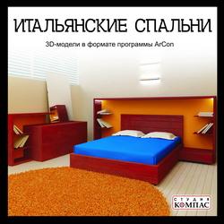 3D-модели ArCon. Итальянские спальни