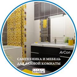3D модели ArCon. Сантехника и мебель для ванной комнаты