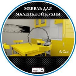 3D модели ArCon. Мебель для маленькой кухни
