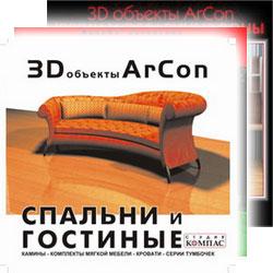 Комплект ArCon 3D Мебель для квартиры
