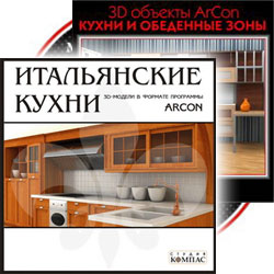Комплект ArCon 3D Кухни