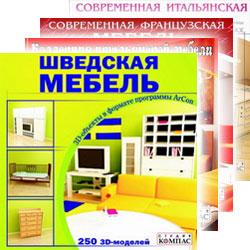 Комплект ArCon 3D Мебель из разных стран