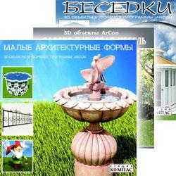 Комплект ArCon 3D Ландшафтный дизайн и мебель для сада