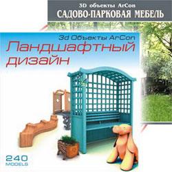 Комплект ArCon 3D Мебель для сада