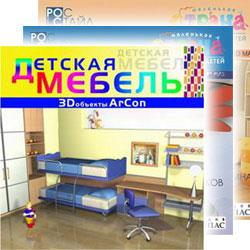 Комплект ArCon 3D Детская комната