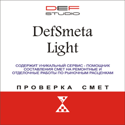 Программа DefSmeta Light