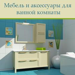 3D модели ArCon. Мебель и аксессуары для ванной комнаты