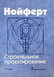 справочник инженера конструктора строителя pdf