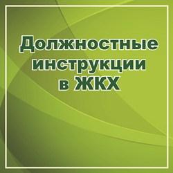 должностная инструкция паспортиста жкх - фото 9