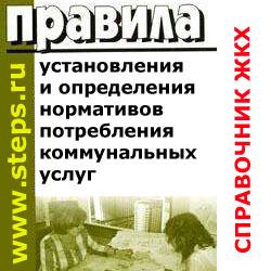 Настольная Книга Председателя Жск