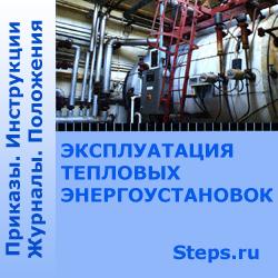 Инструкция По Охране Труда При Изоляции Газоповодов