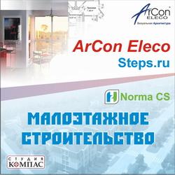 Комплект ArCon Prof + NormaCS