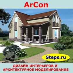 ArCon. Дизайн интерьеров и архитектурное моделирование. Кидрук