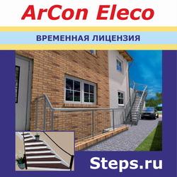 ArCon Eleco Professional (временная лицензия)